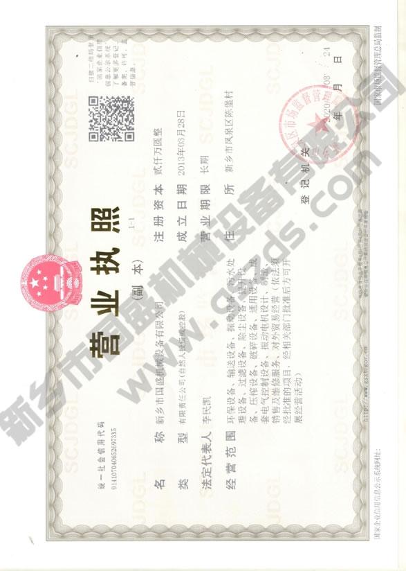 质量管理体系ren证证书