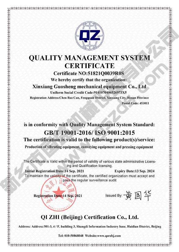 质量管理体系ren证英文证书